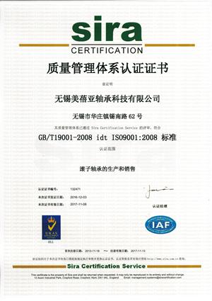 ISO证书-2 (1)